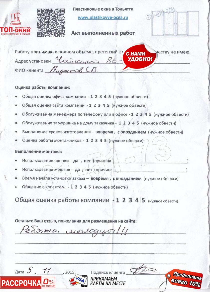 http://plastikovye-ocna.ru/images/otzuvu/1000.jpg