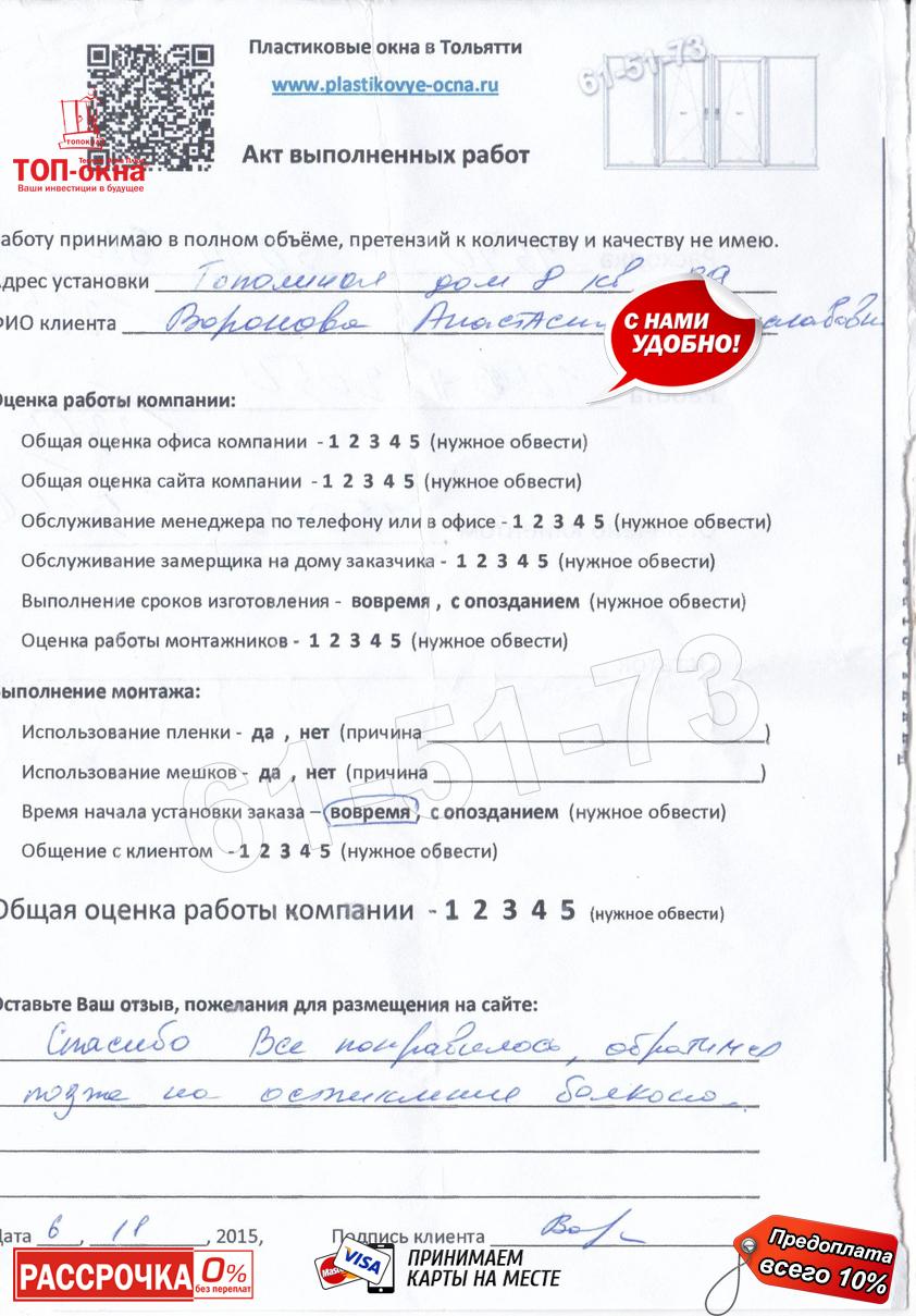 http://plastikovye-ocna.ru/images/otzuvu/1002.jpg