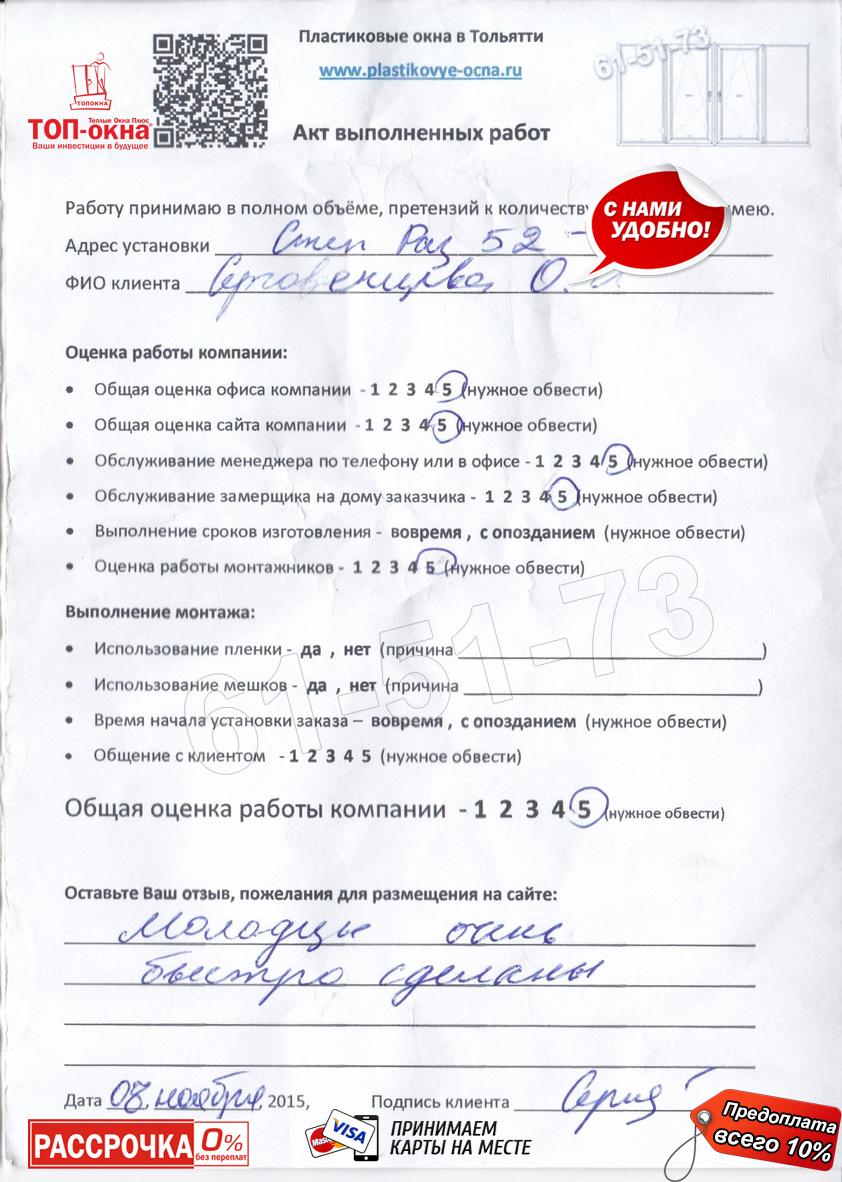 http://plastikovye-ocna.ru/images/otzuvu/1007.jpg