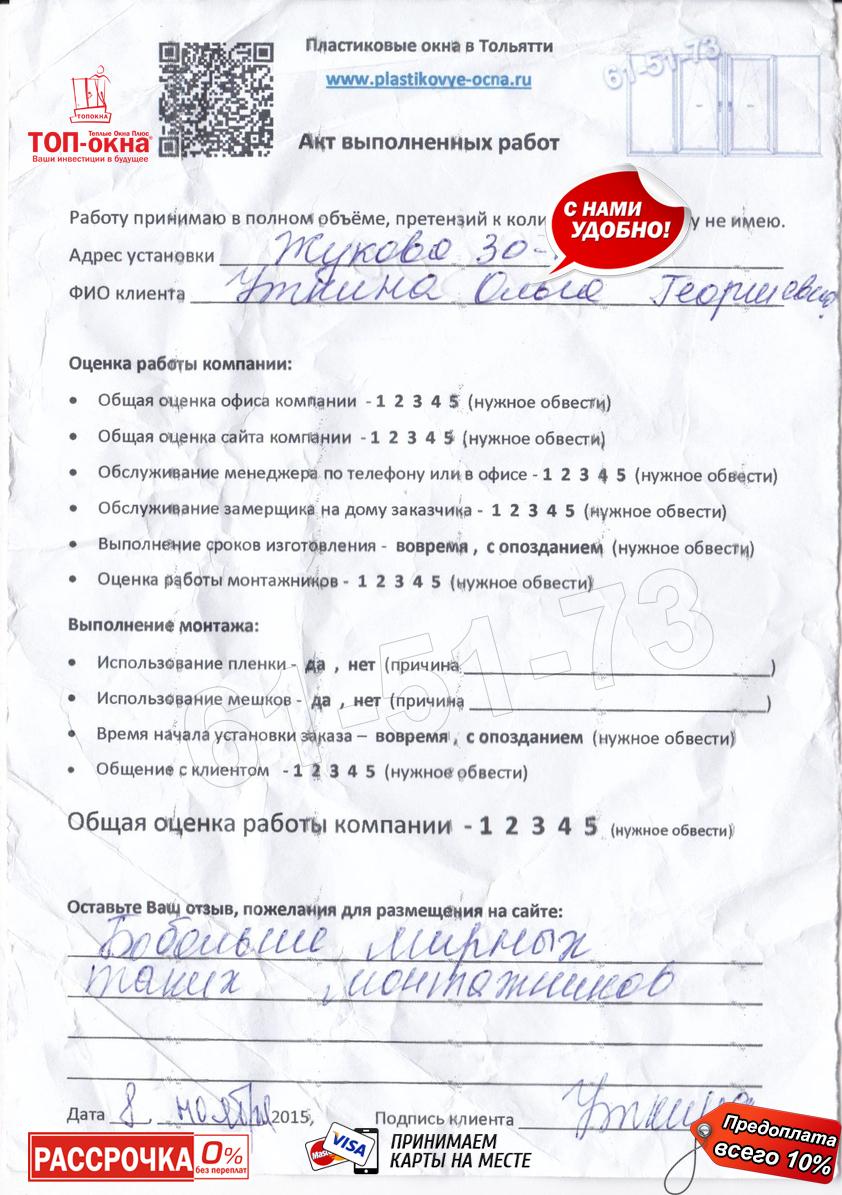 http://plastikovye-ocna.ru/images/otzuvu/1008.jpg