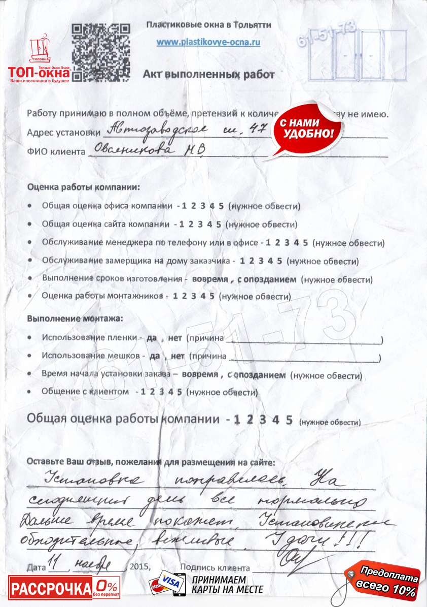 http://plastikovye-ocna.ru/images/otzuvu/1013.jpg