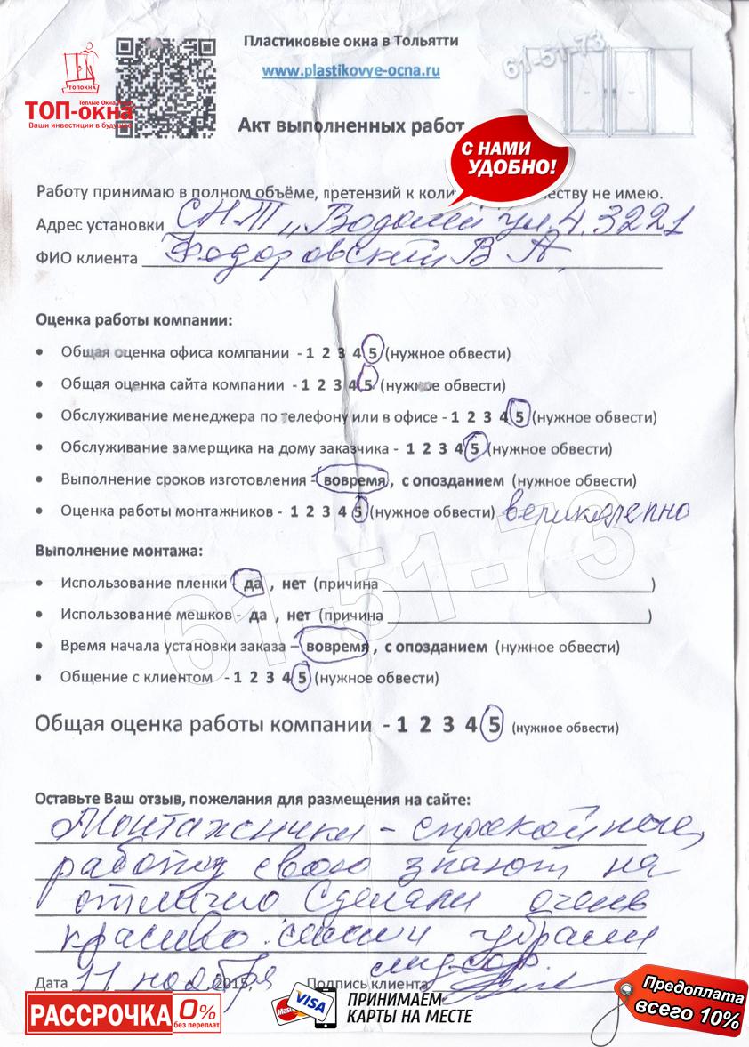 http://plastikovye-ocna.ru/images/otzuvu/1014.jpg