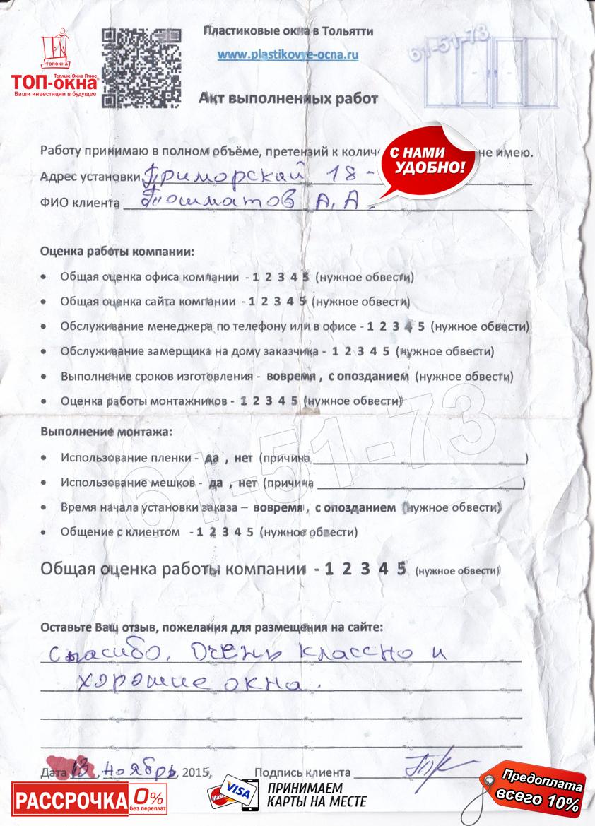 http://plastikovye-ocna.ru/images/otzuvu/1016.jpg