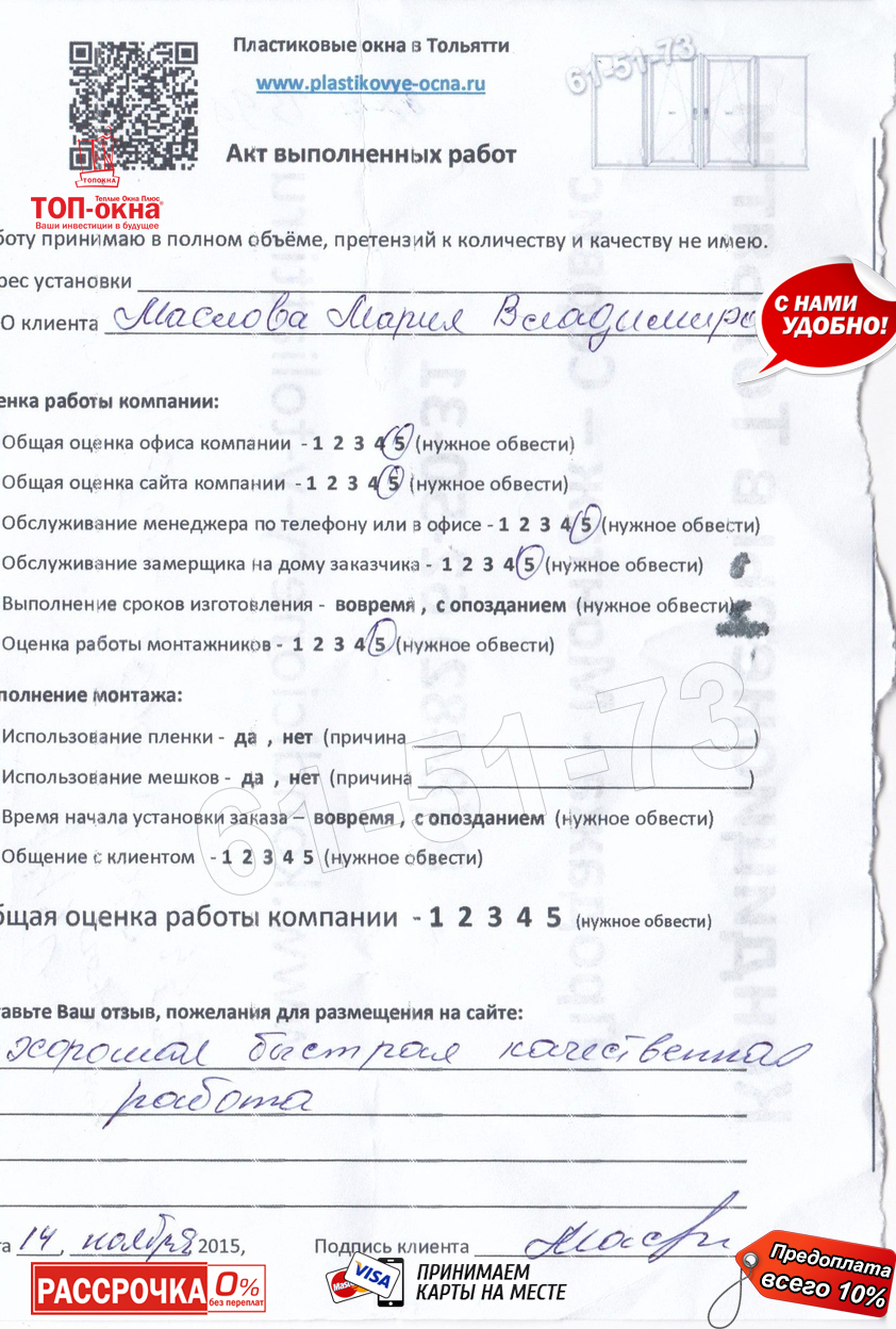 http://plastikovye-ocna.ru/images/otzuvu/1018.jpg