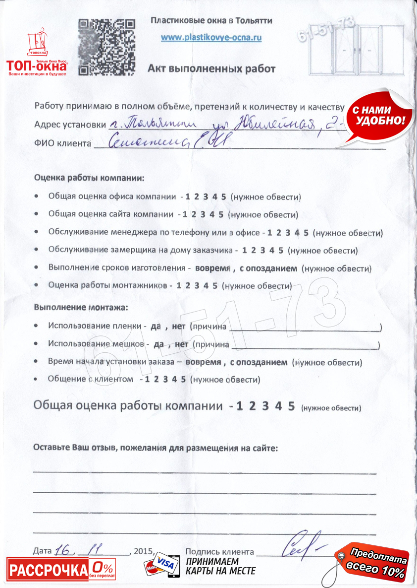 http://plastikovye-ocna.ru/images/otzuvu/1019.jpg