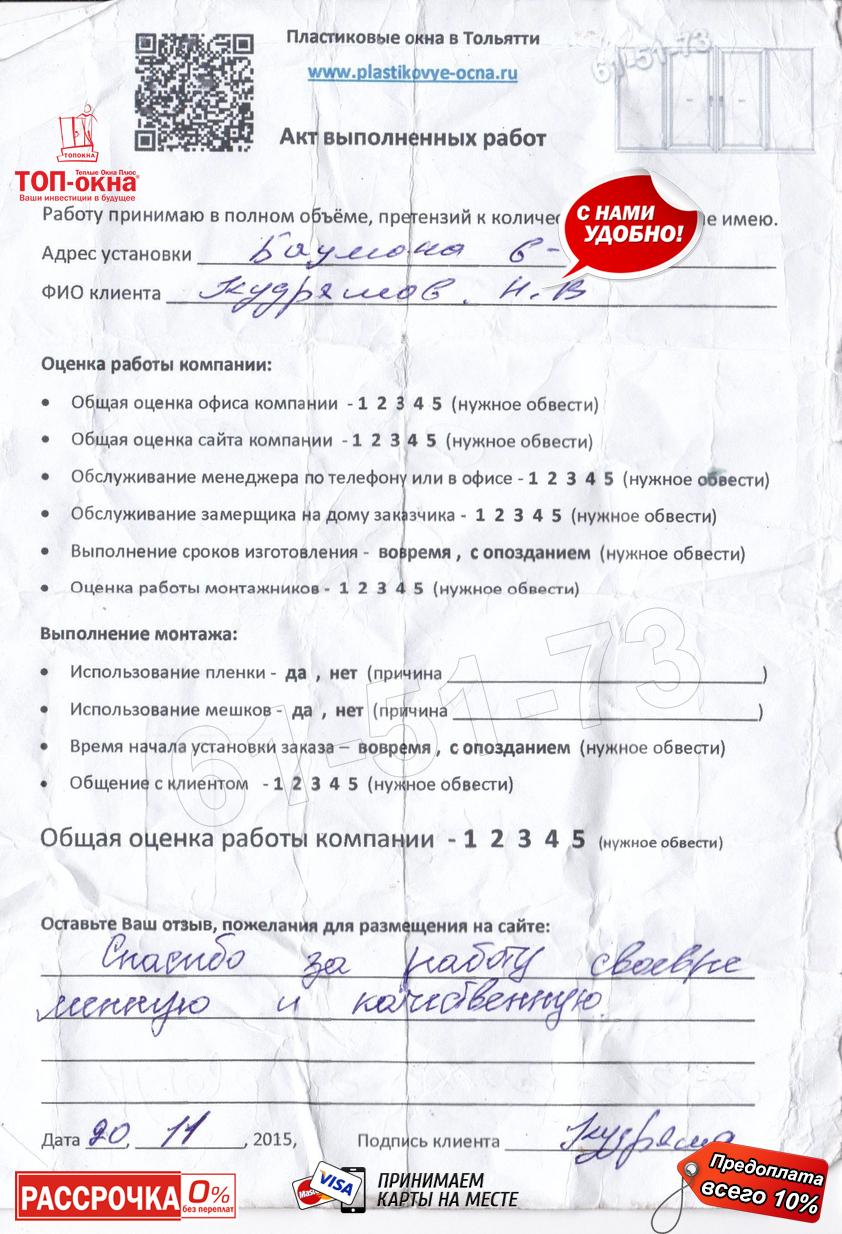 http://plastikovye-ocna.ru/images/otzuvu/1022.jpg