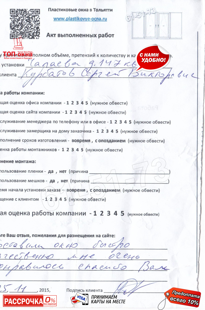 http://plastikovye-ocna.ru/images/otzuvu/1024.jpg