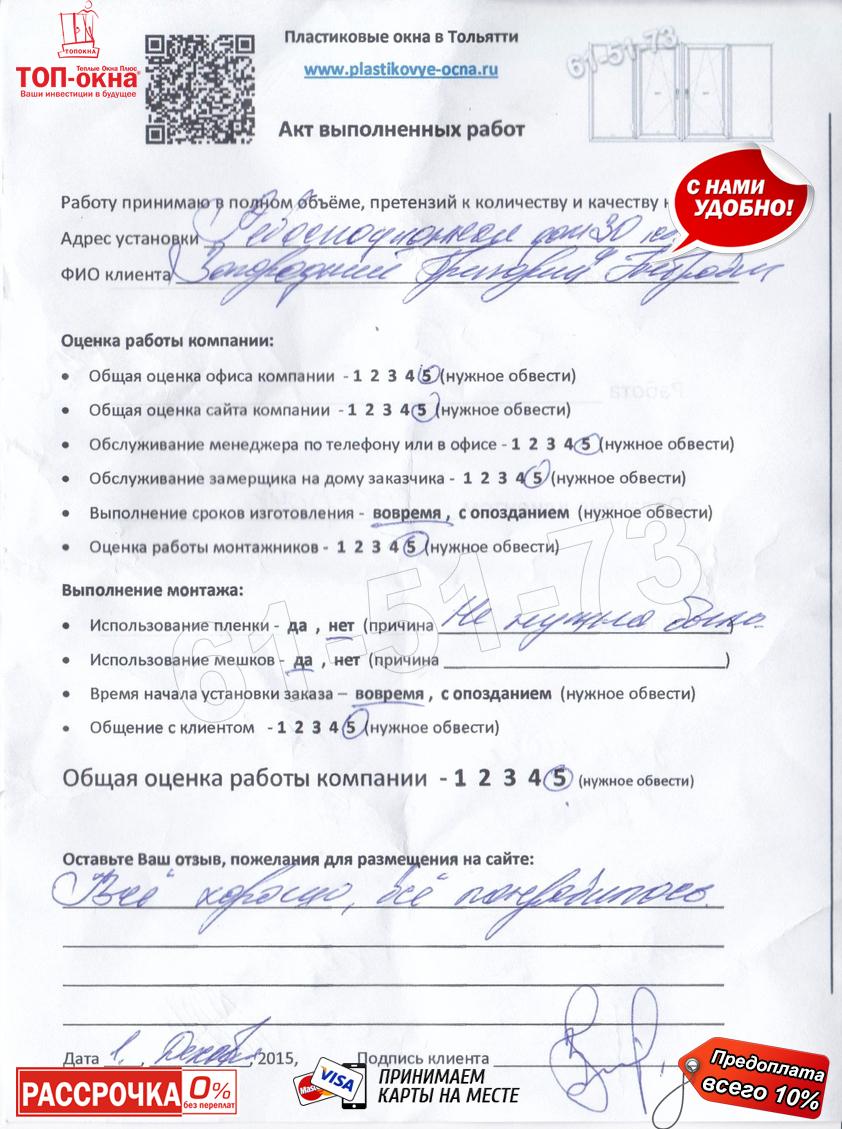http://plastikovye-ocna.ru/images/otzuvu/1025.jpg