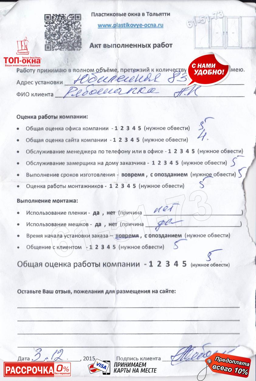 http://plastikovye-ocna.ru/images/otzuvu/1027.jpg