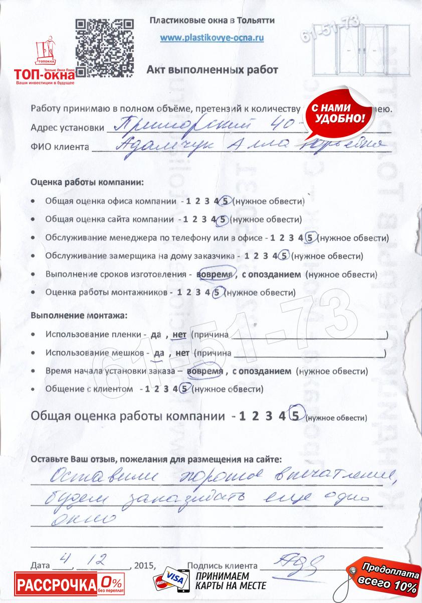 http://plastikovye-ocna.ru/images/otzuvu/1029.jpg
