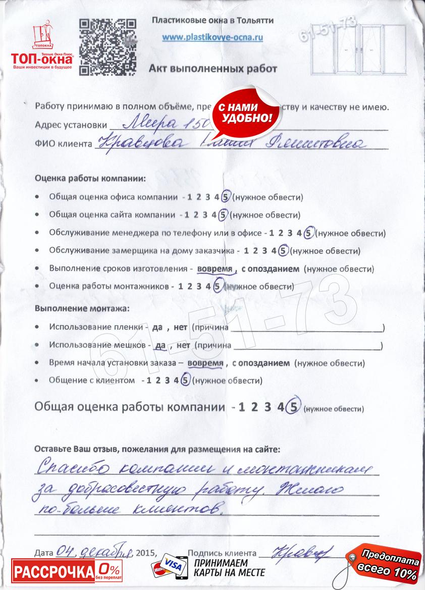http://plastikovye-ocna.ru/images/otzuvu/1031.jpg