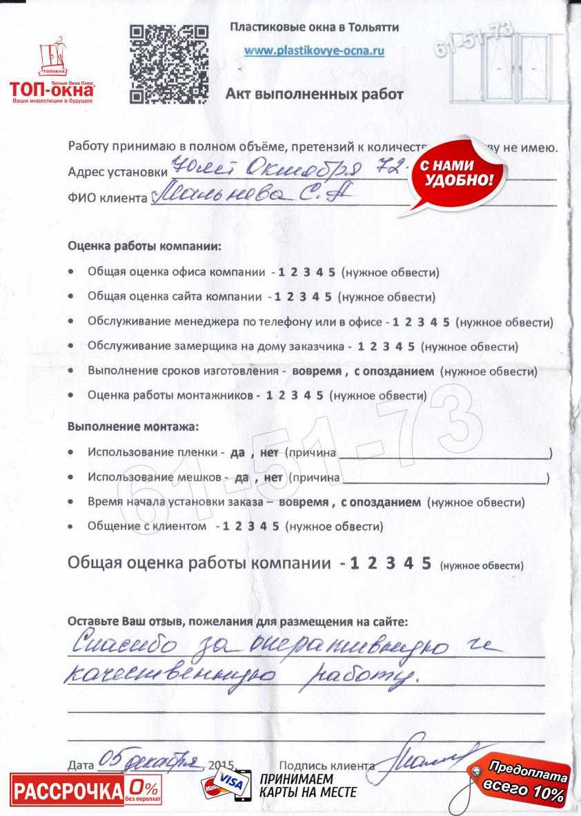 http://plastikovye-ocna.ru/images/otzuvu/1034.jpg