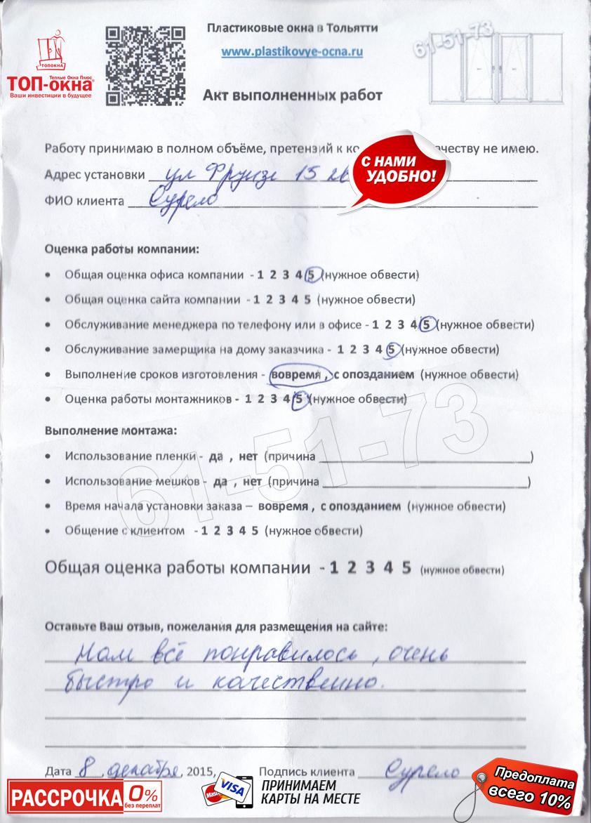 http://plastikovye-ocna.ru/images/otzuvu/1035.jpg