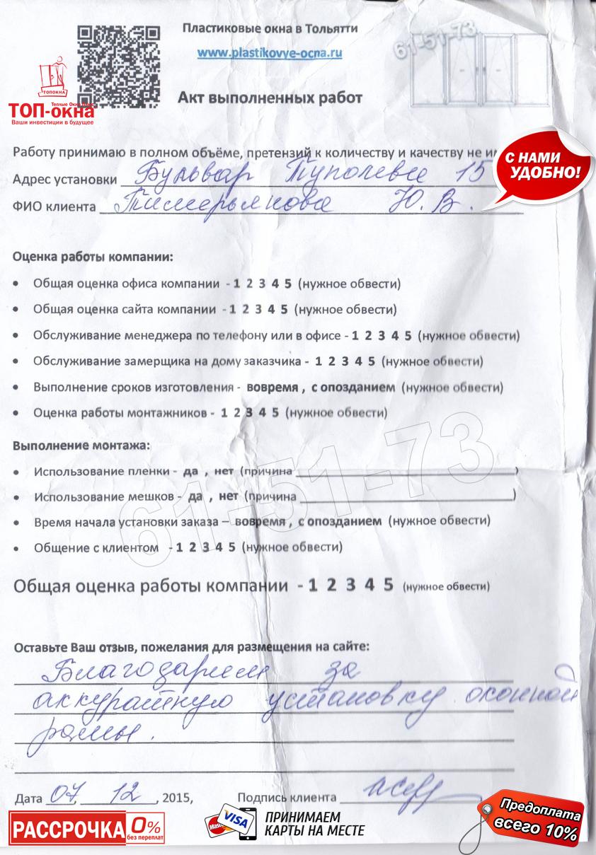 http://plastikovye-ocna.ru/images/otzuvu/1036.jpg