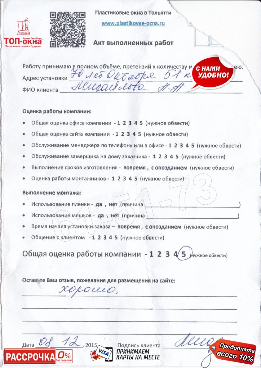 http://plastikovye-ocna.ru/images/otzuvu/1037.jpg