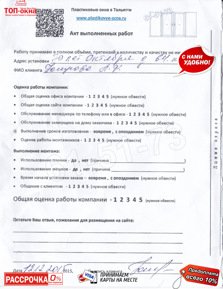 http://plastikovye-ocna.ru/images/otzuvu/1039.jpg