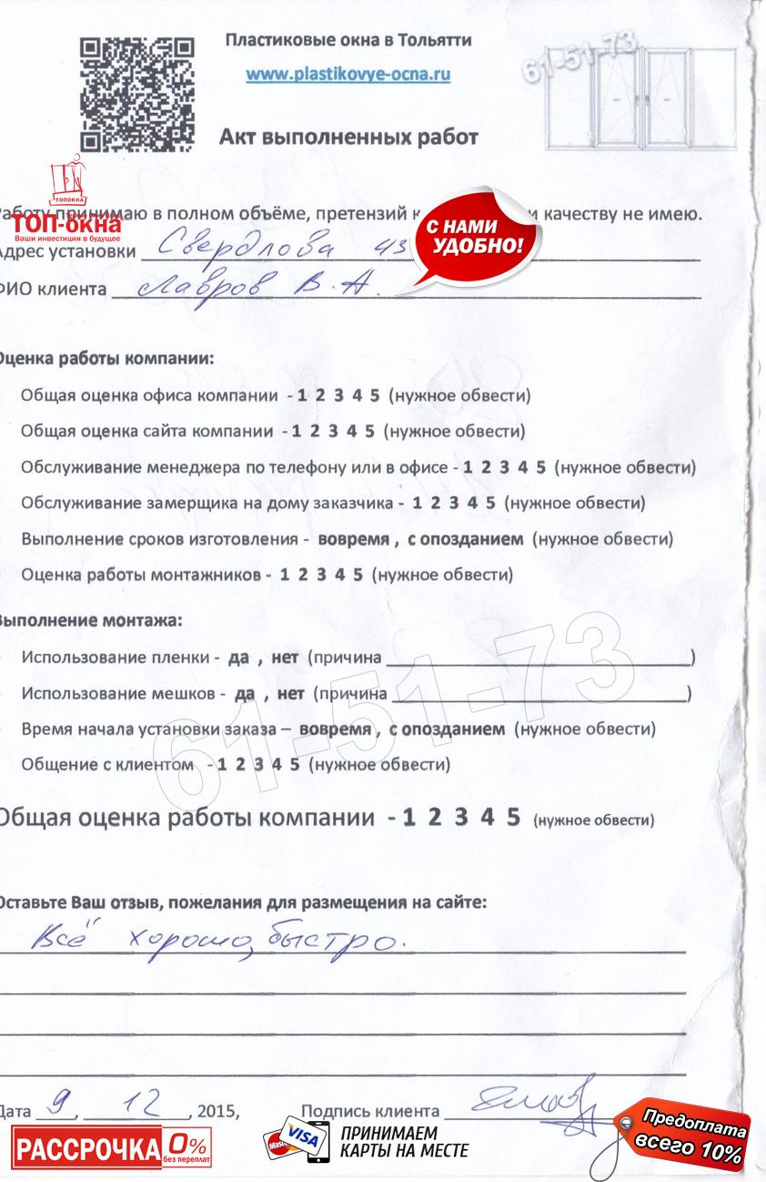 http://plastikovye-ocna.ru/images/otzuvu/1040.jpg