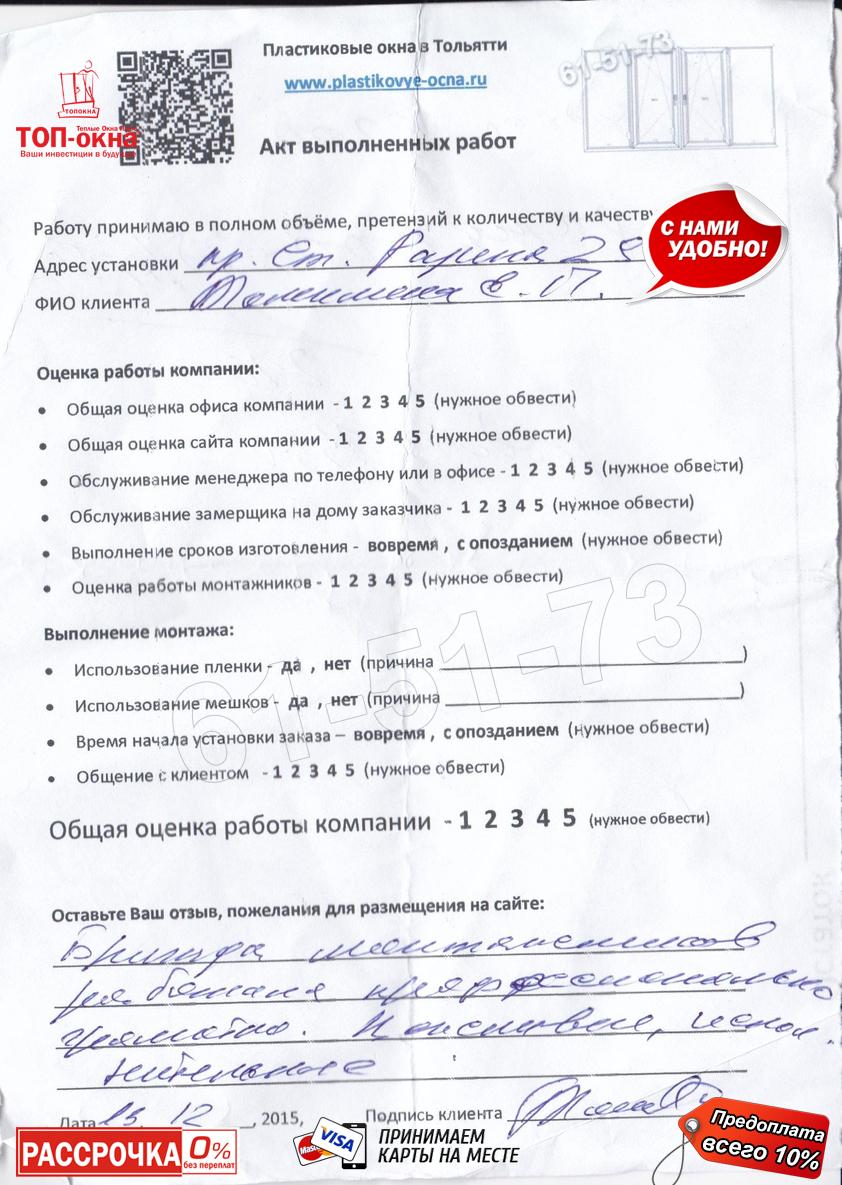 http://plastikovye-ocna.ru/images/otzuvu/1041.jpg