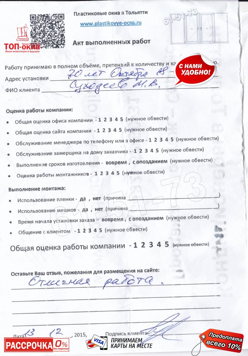 http://plastikovye-ocna.ru/images/otzuvu/1042.jpg