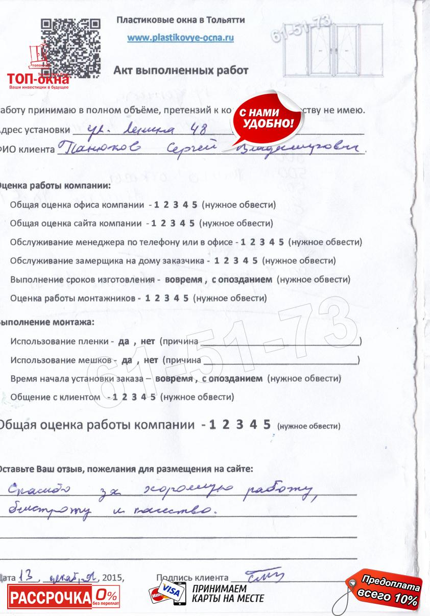 http://plastikovye-ocna.ru/images/otzuvu/1044.jpg