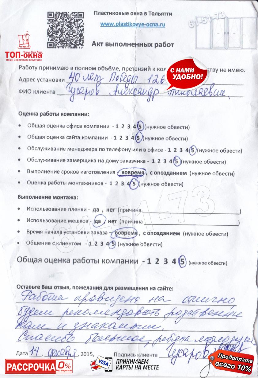 http://plastikovye-ocna.ru/images/otzuvu/1045.jpg