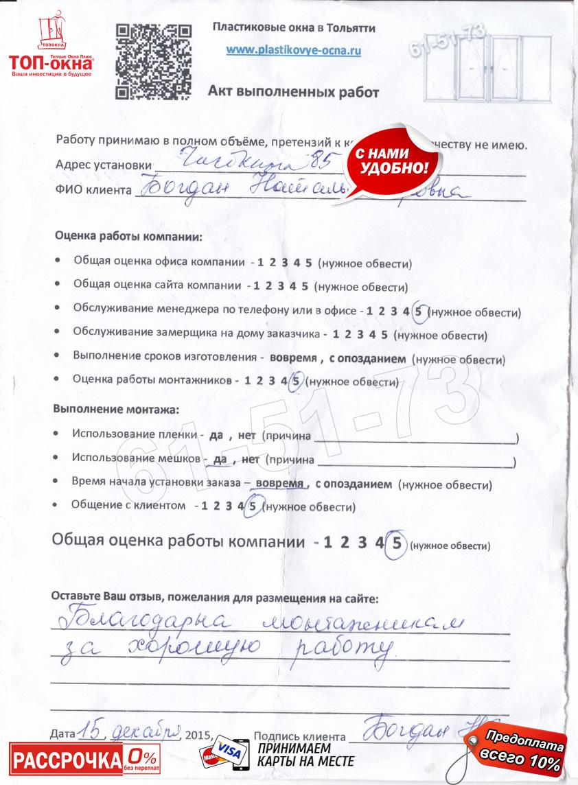 http://plastikovye-ocna.ru/images/otzuvu/1046.jpg