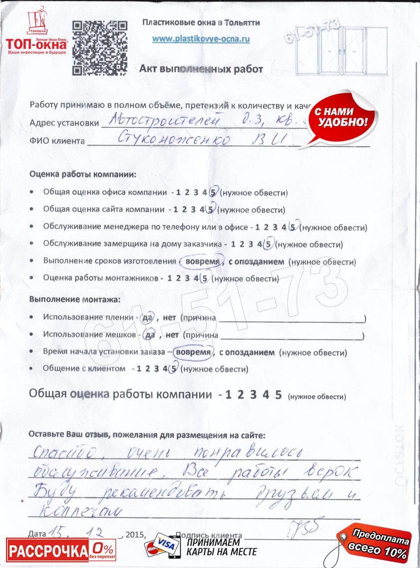 http://plastikovye-ocna.ru/images/otzuvu/1047.jpg
