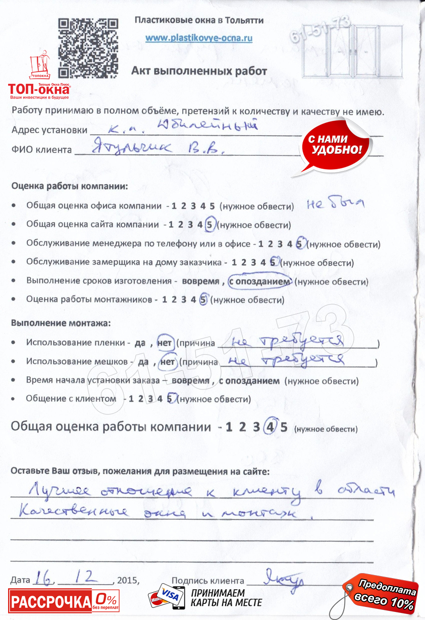 http://plastikovye-ocna.ru/images/otzuvu/1048.jpg