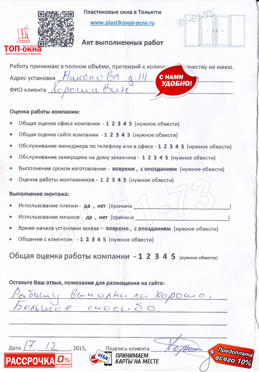 http://plastikovye-ocna.ru/images/otzuvu/1050.jpg