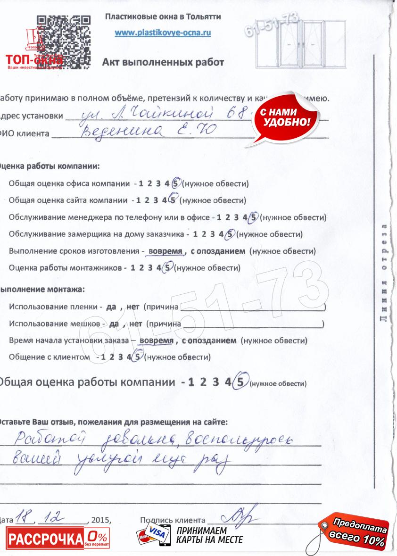 http://plastikovye-ocna.ru/images/otzuvu/1052.jpg