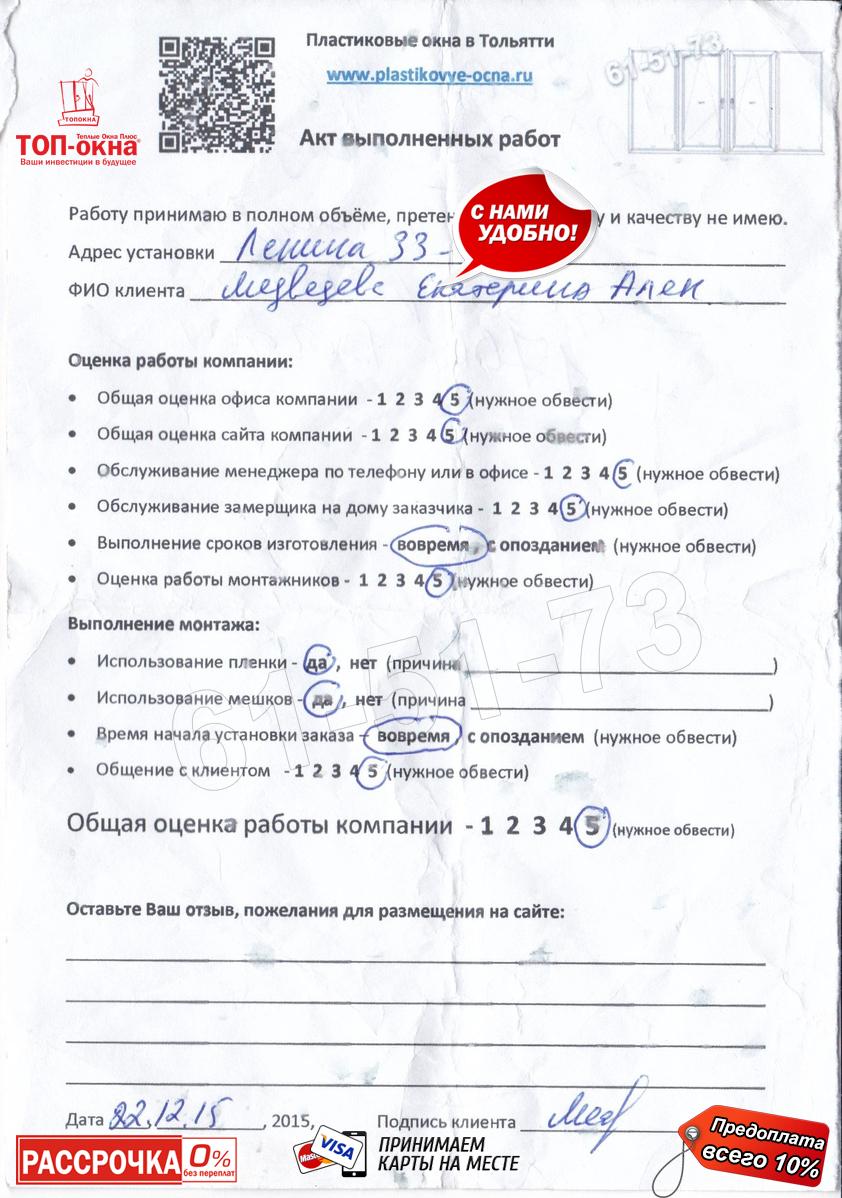 http://plastikovye-ocna.ru/images/otzuvu/1057.jpg