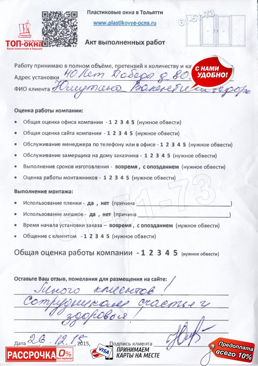 http://plastikovye-ocna.ru/images/otzuvu/1061.jpg