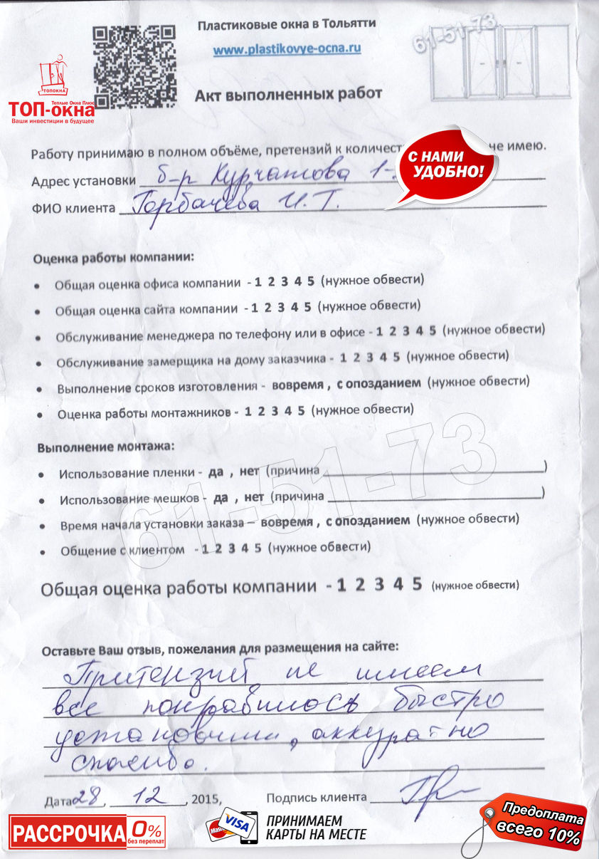 http://plastikovye-ocna.ru/images/otzuvu/1063.jpg