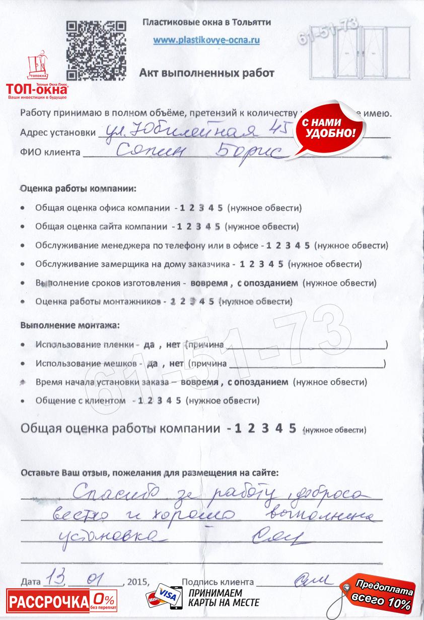 http://plastikovye-ocna.ru/images/otzuvu/1065.jpg