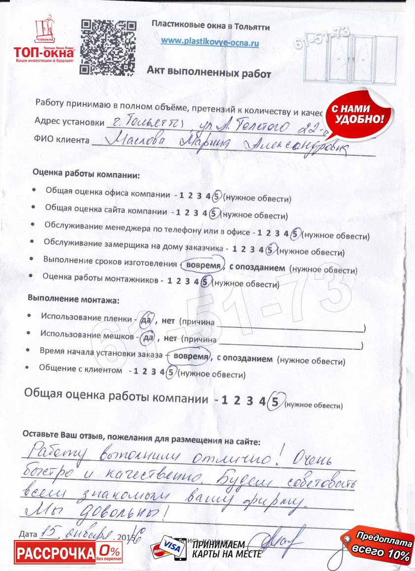 http://plastikovye-ocna.ru/images/otzuvu/1066.jpg