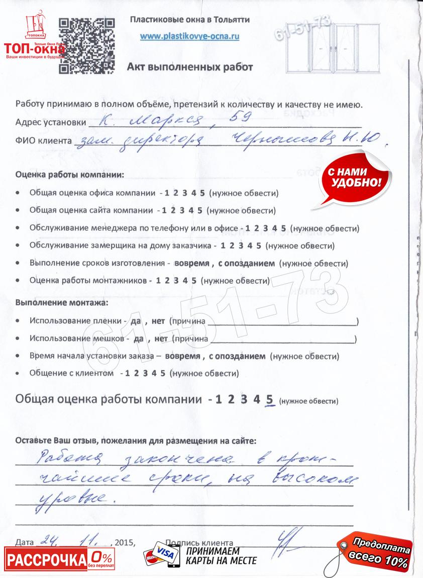 http://plastikovye-ocna.ru/images/otzuvu/1071.jpg