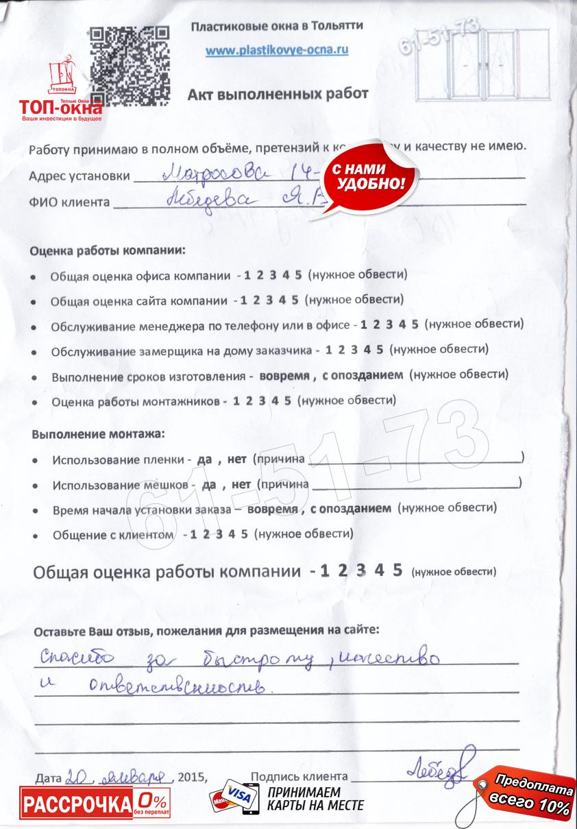 http://plastikovye-ocna.ru/images/otzuvu/1072.jpg