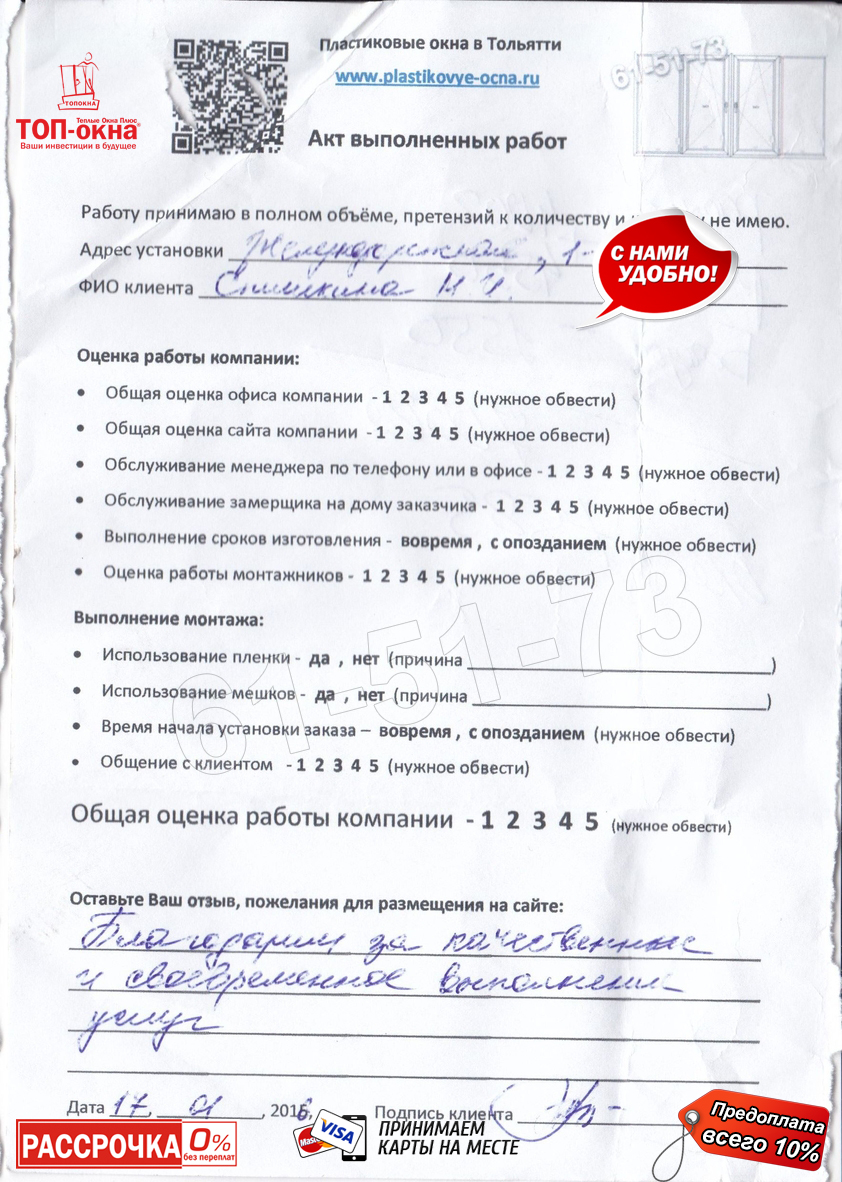 http://plastikovye-ocna.ru/images/otzuvu/1074.jpg