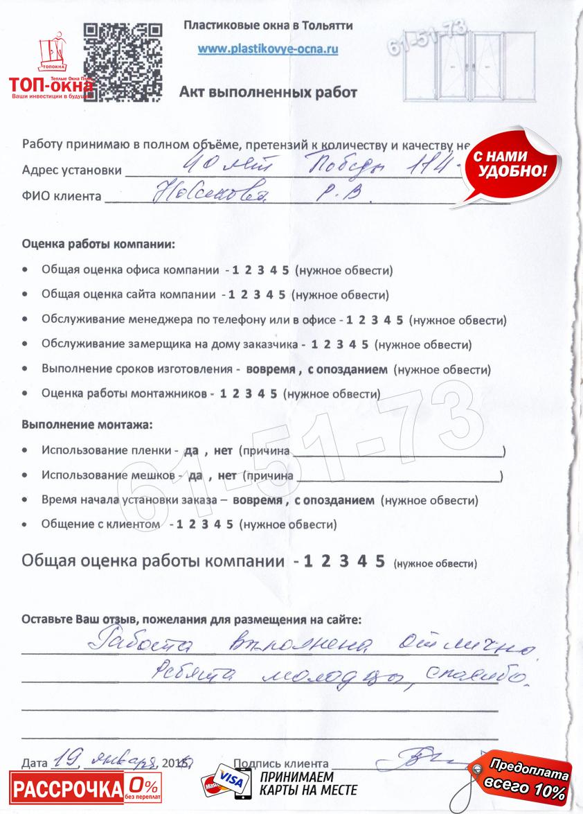 http://plastikovye-ocna.ru/images/otzuvu/1075.jpg