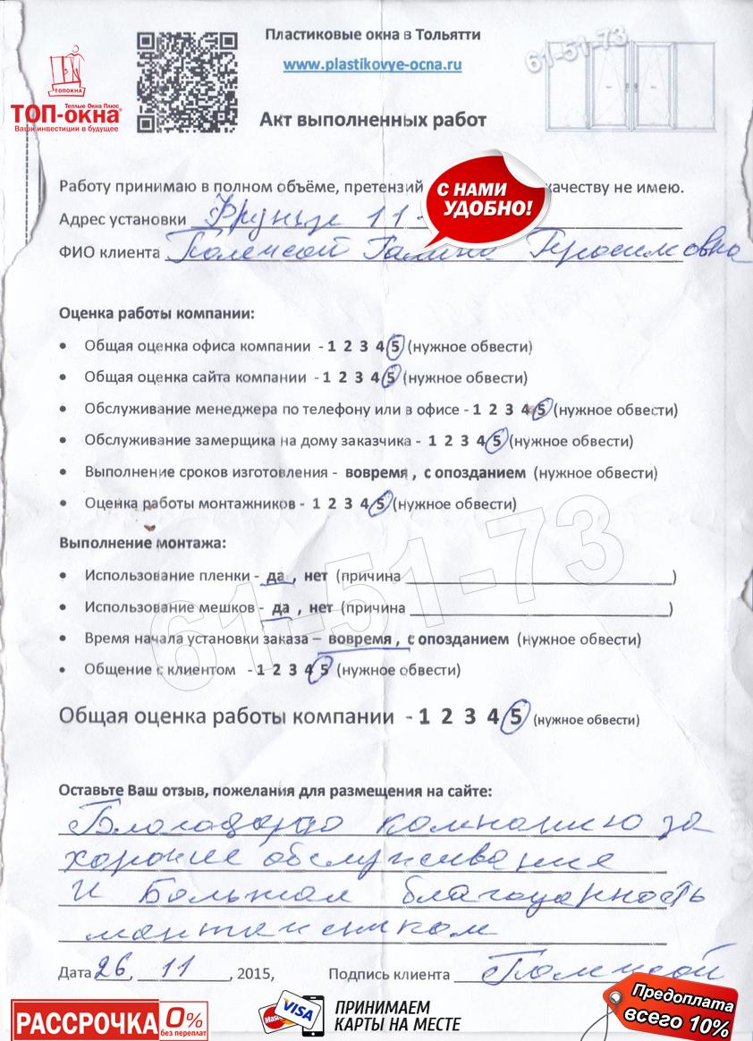 http://plastikovye-ocna.ru/images/otzuvu/1077.jpg