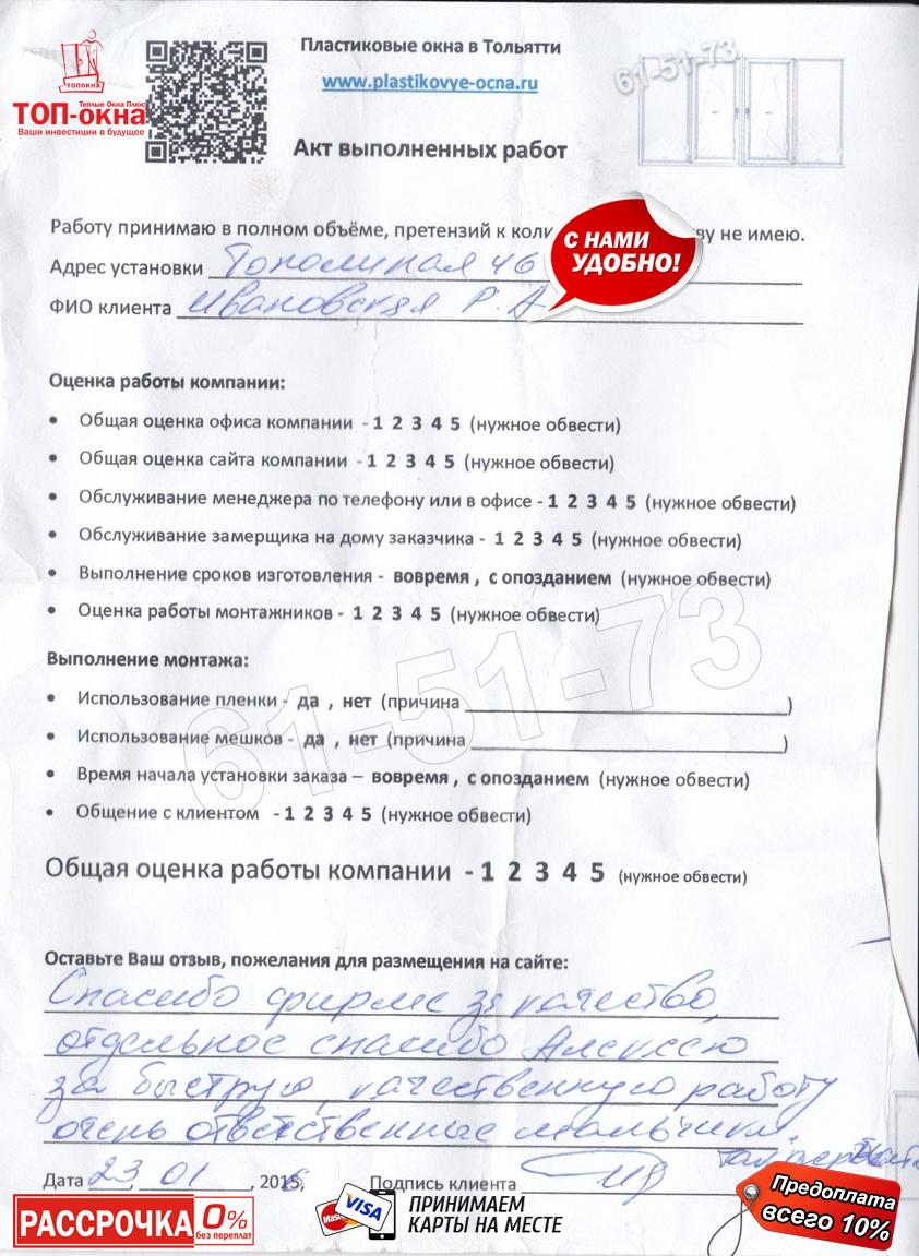 http://plastikovye-ocna.ru/images/otzuvu/1079.jpg