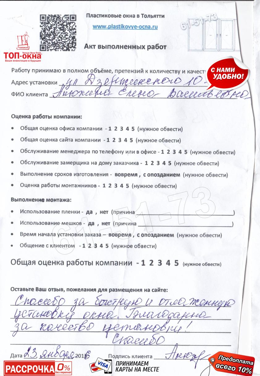 http://plastikovye-ocna.ru/images/otzuvu/1080.jpg