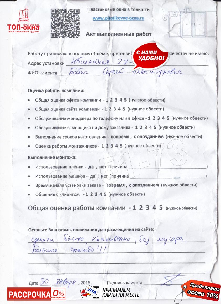 http://plastikovye-ocna.ru/images/otzuvu/1083.jpg