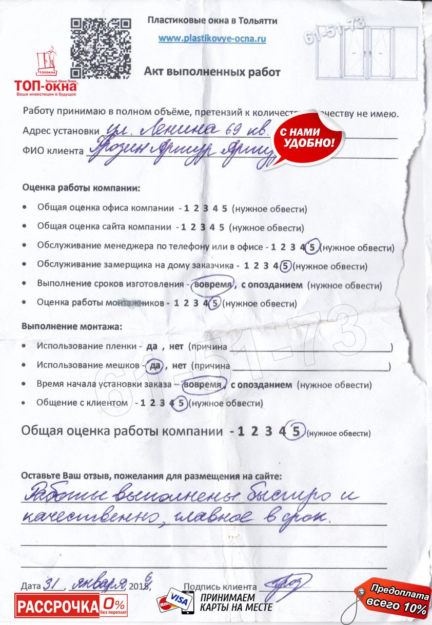 http://plastikovye-ocna.ru/images/otzuvu/1085.jpg