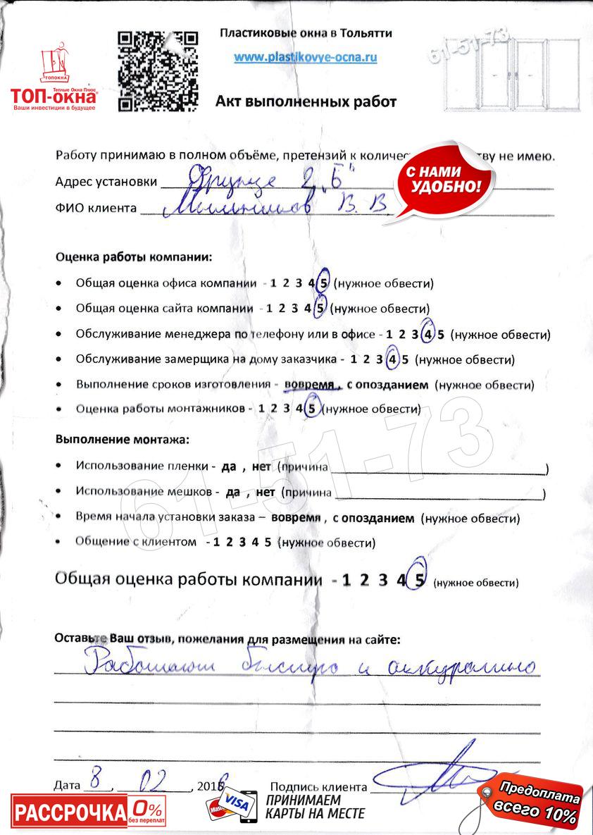 http://plastikovye-ocna.ru/images/otzuvu/1088.jpg