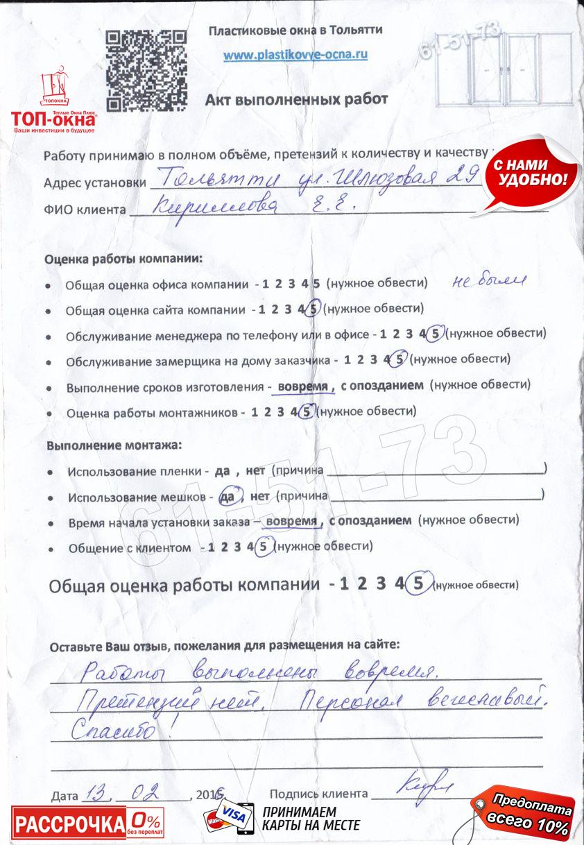 http://plastikovye-ocna.ru/images/otzuvu/1090.jpg