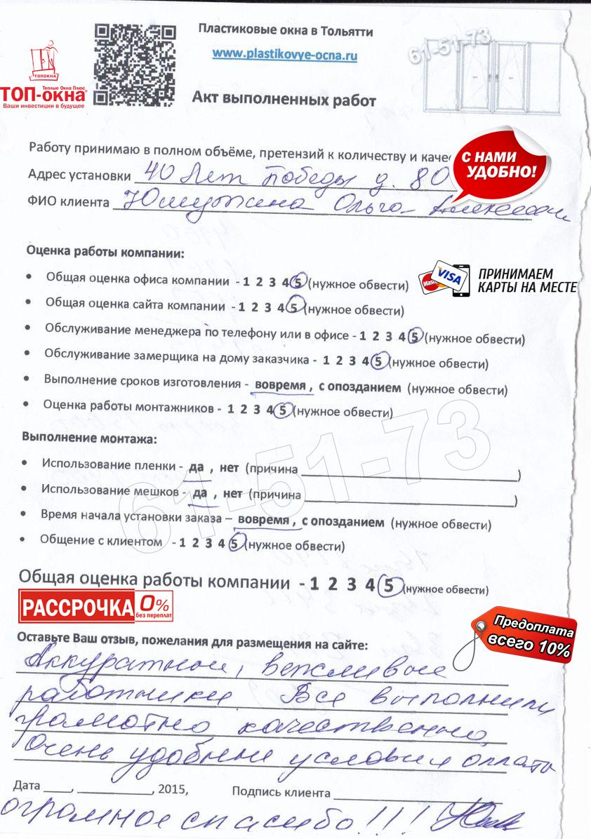 http://plastikovye-ocna.ru/images/otzuvu/1091.jpg