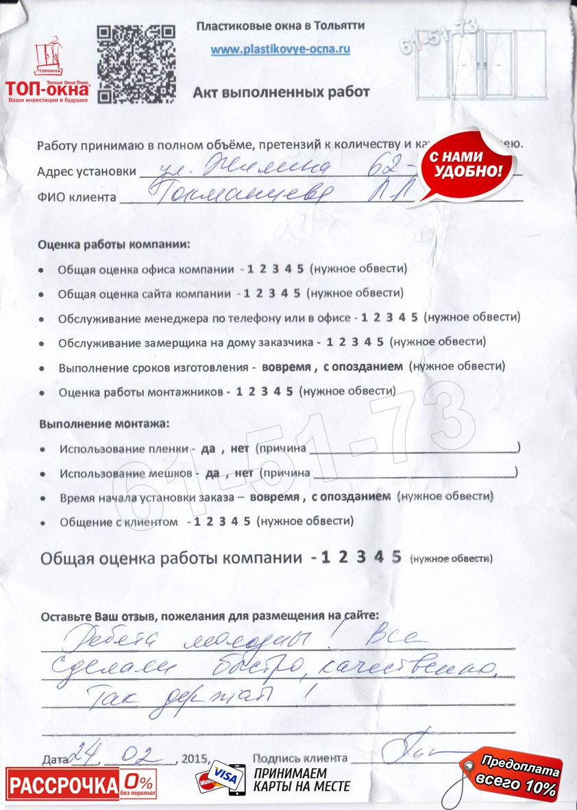 http://plastikovye-ocna.ru/images/otzuvu/1093.jpg