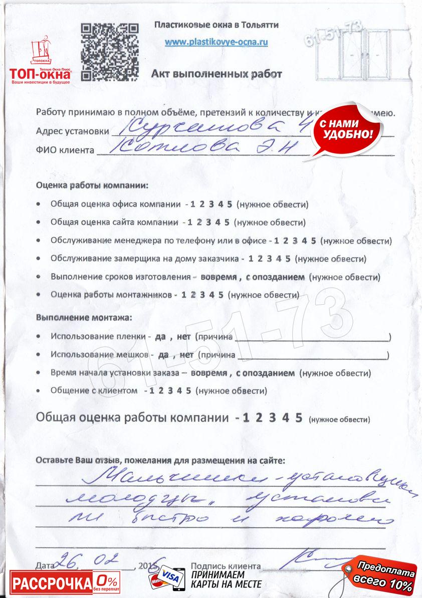 http://plastikovye-ocna.ru/images/otzuvu/1094.jpg