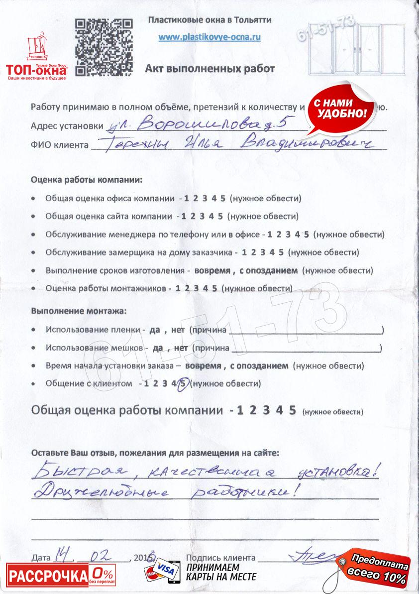 http://plastikovye-ocna.ru/images/otzuvu/1095.jpg